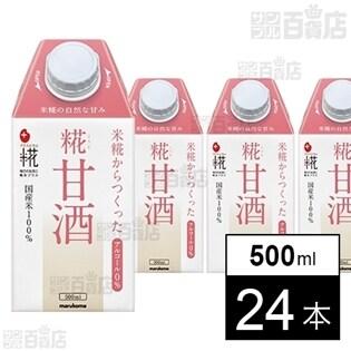 [24本]プラス糀 糀甘酒LL 500ml