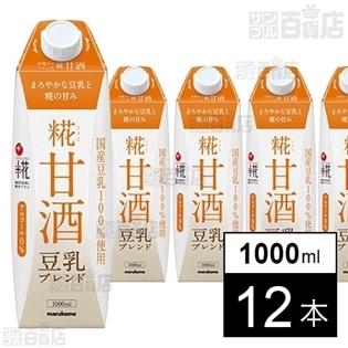 プラス糀 糀甘酒LL豆乳 1000ml