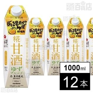 [12本]プラス糀 糀甘酒LLゆず 1000ml