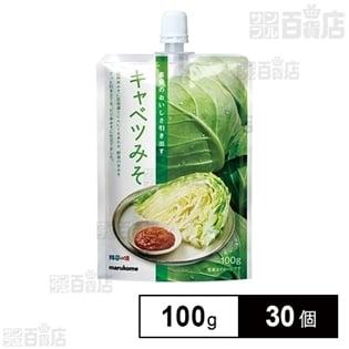 [30個]マルコメ 新料亭の味 キャベツみそ 100g