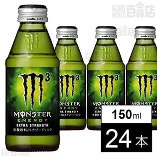 モンスターエナジー M3ワンウェイ瓶 150ml