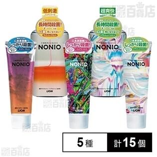 【5種15個】NONIOハミガキ&リンスセット
