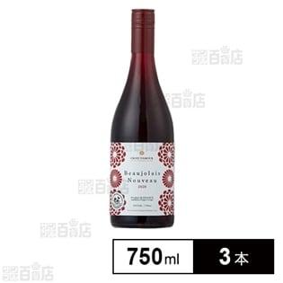 【3本】クロワ ダムール ボジョレー・ヌーヴォー2020 750ml