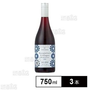 【3本】クロワ  ダムール  ボジョレー・ヴィラージュ・ヌーヴォー2020 750ml
