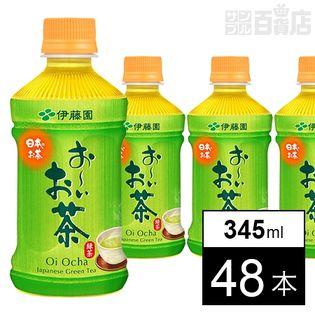お~いお茶 緑茶 ホット 345ml