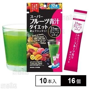 [16個計160本]日本薬健 スーパーフルーツ青汁ダイエット