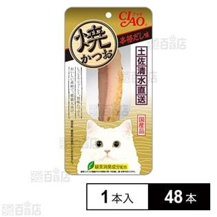 【48本】チャオ 焼かつお本格だし味