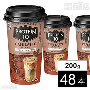 【48本】PROTEIN10 CAFELATTE