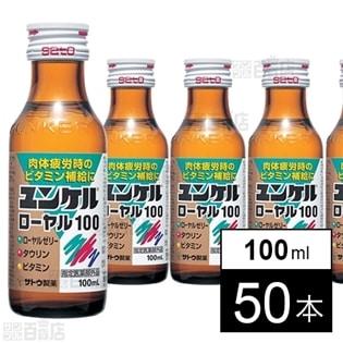 【指定医薬部外品】ユンケルローヤル100