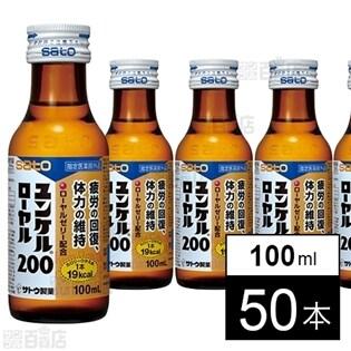 【指定医薬部外品】ユンケルローヤル200