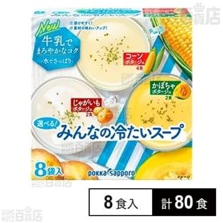 選べる!みんなの冷たいスープ箱 96g