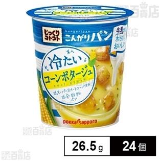 【初回限定】こんがりパン 冷たいコーンポタージュカップ 26.5g