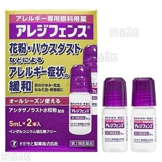 【第2類医薬品】 アレジフェンス