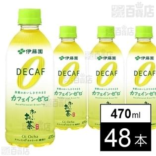 [48本]伊藤園 お~いお茶カフェインゼロ 470ml