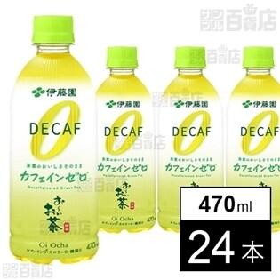 お~いお茶カフェインゼロ  470ml
