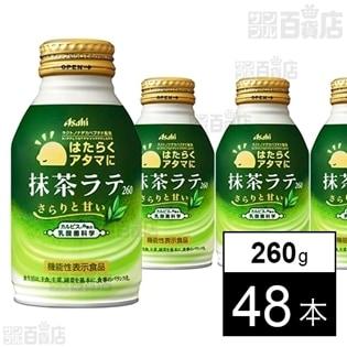 [48本]「はたらくアタマに」抹茶ラテ ボトル缶 260g