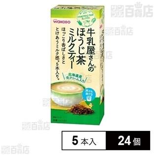 牛乳屋さんのほうじ茶ミルクティー(5本入)