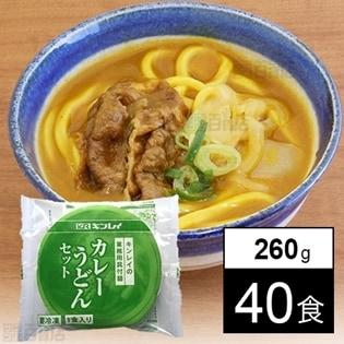 【40食】具付麺 カレーうどんセット 260g