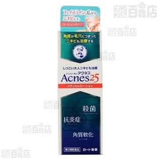 【第2類医薬品】メンソレータム アクネス25 メディカルローションb