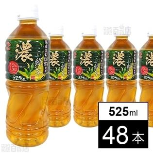 【48本】濃い緑茶 525ml