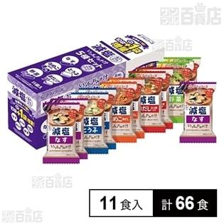 [計66食] 減塩いつものおみそ汁5種セット プラス1