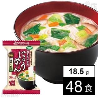 にゅうめん 五種の野菜(あっさり味噌味)