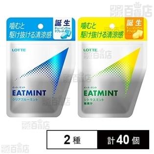 EATMINT/EATMINT<シトラスミント>