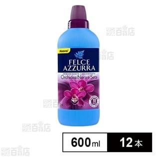 【柔軟剤/600ml×12本セット】フェルチェアズーラ【ブラック オーキッド】濃縮ソフナー