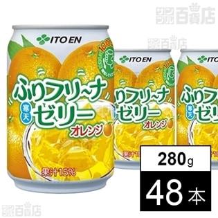 [48本]伊藤園 ふりフリ~ナ 寒天ゼリー オレンジ缶 280g