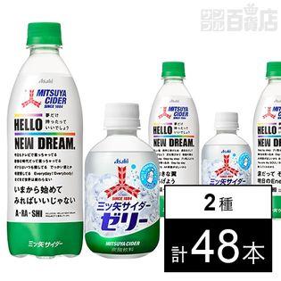 三ツ矢サイダー Hello New Dream. 特別限定パッケージ 500ml/三ツ矢サイダーゼリー PET 280ml