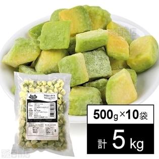 【10袋】トロピカルマリア アボカド・ダイス 500g