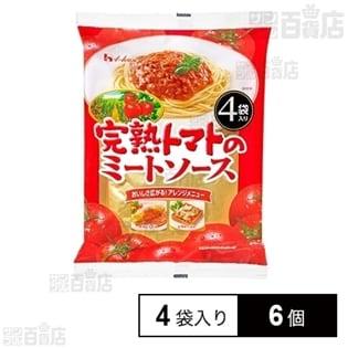 完熟トマトのミートソース (4袋入り)
