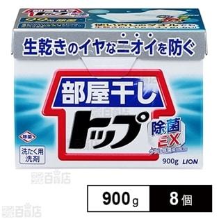 部屋干しトップ 除菌EX(洗たく用粉末洗剤) 900g
