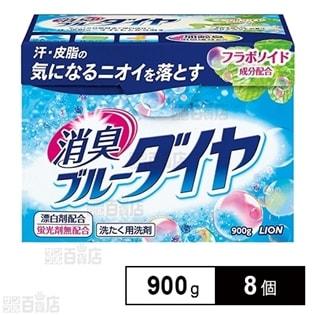 消臭ブルーダイヤ(洗たく用粉末洗剤) 900g