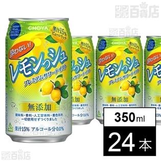 [20才以上][24本]CHOYA 酔わないレモンっシュ 350ml