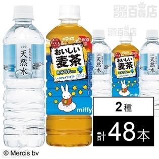 ダイドードリンコ おいしい麦茶(ミッフィー) 600ml/自然の恵み天然水500ml