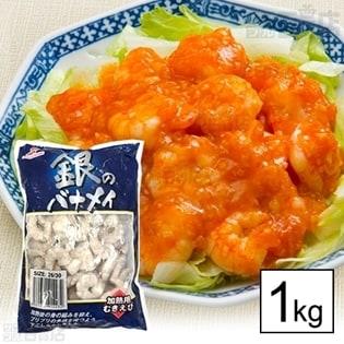 【1袋】銀のバナメイ26/30 1kg(75~90尾)