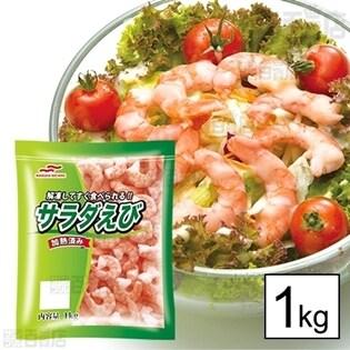 【1袋】サラダエビ31/40 1kg(110~130尾)