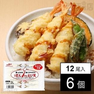 ぽんするえび天2L 282g(12尾)