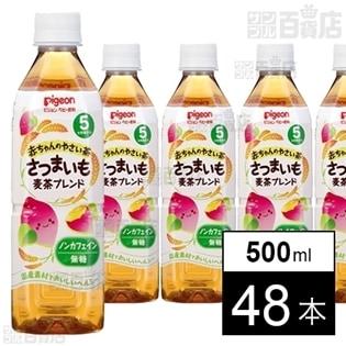 赤ちゃんのやさい茶 さつまいも麦茶ブレンド 500ml