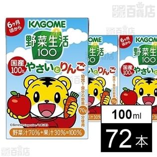 カゴメ 野菜生活100 国産100%やさいとりんご 100ml