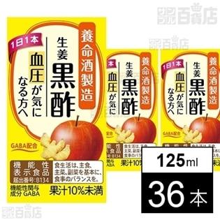 [36本]養命酒製造 生姜黒酢 125ml 【機能性表示食品】