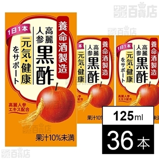 [36本]養命酒製造 高麗人参黒酢 125ml