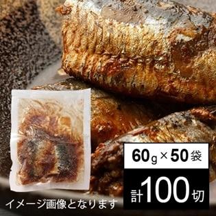 【50袋計100切】イワシ生姜煮 60g