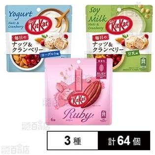 [3種計64個]キットカット ルビーパウチ/キットカット 毎日のナッツ&クランベリー (ヨーグルト味 / 豆乳味)パウチ