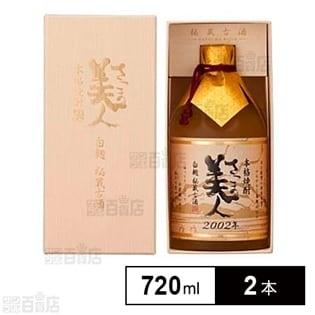 さつま美人 白麹 2002年秘蔵古酒 720ml