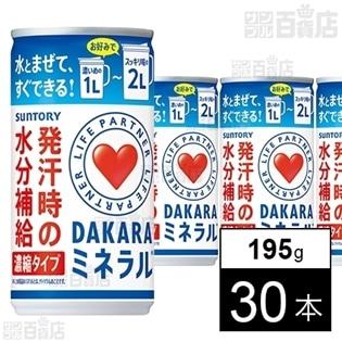 サントリー ライフパートナー DAKARAミネラル 濃縮タイプ 195g缶
