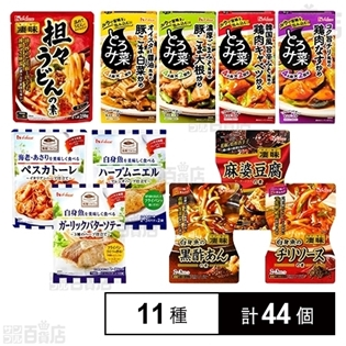 ハウス食品11種セット