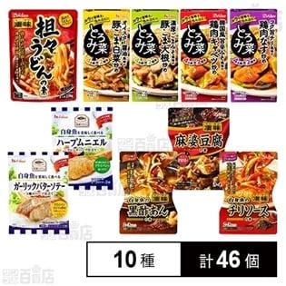 ハウス食品10種セット