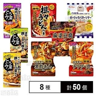 ハウス食品8種セット